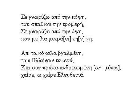 Himno de Grecia letra