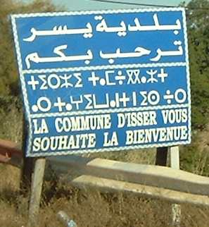 Fotos de Argelia,Pancarta de bienvenida multilingüe