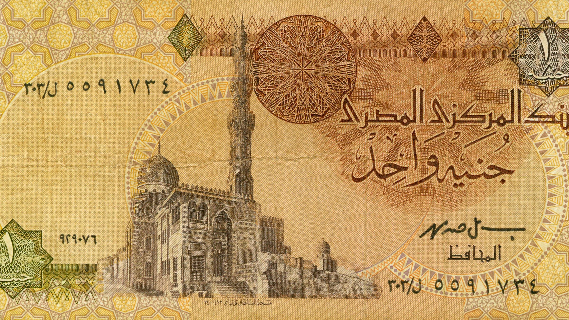 one-egiptian-pound